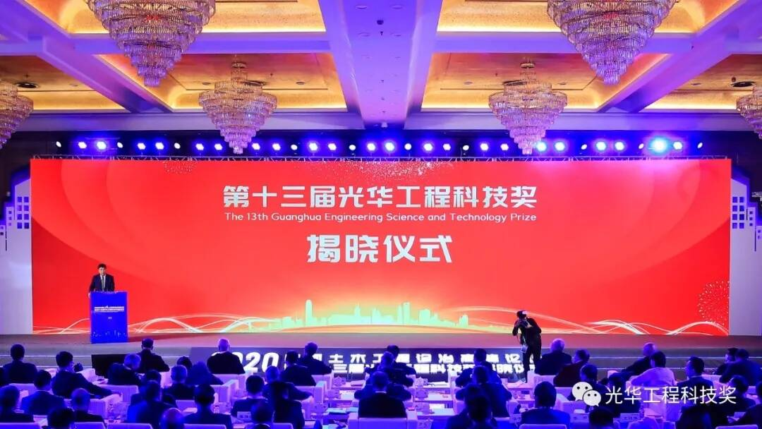 重磅揭晓!谭旭光等上榜第十三届光华工程科技奖获奖名单