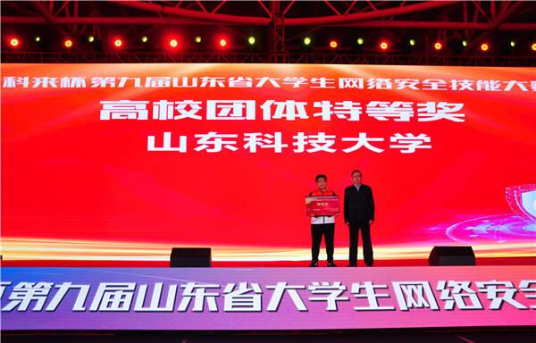 第九届山东省大学生网络安全技能大赛在青岛圆满落幕