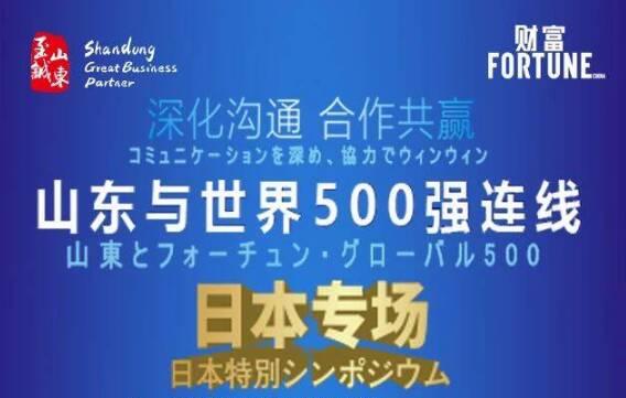 """共谋合作新发展!""""山东与世界500强连线""""日本专场将于11月10日举行"""