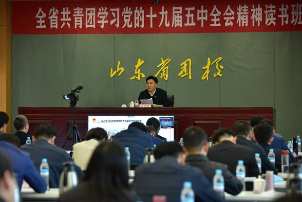 山东省共青团学习党的十九届五中全会精神读书班开班