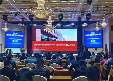 2020中国(潍坊)资本论坛暨地级市资本活力指数发布会举行