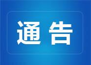 京台高速禹城收费站部分出入口将临时封闭 绕行路线看这里