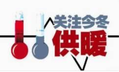 聊城莘县供暖系统启动低温运行 用户请勿私自放水