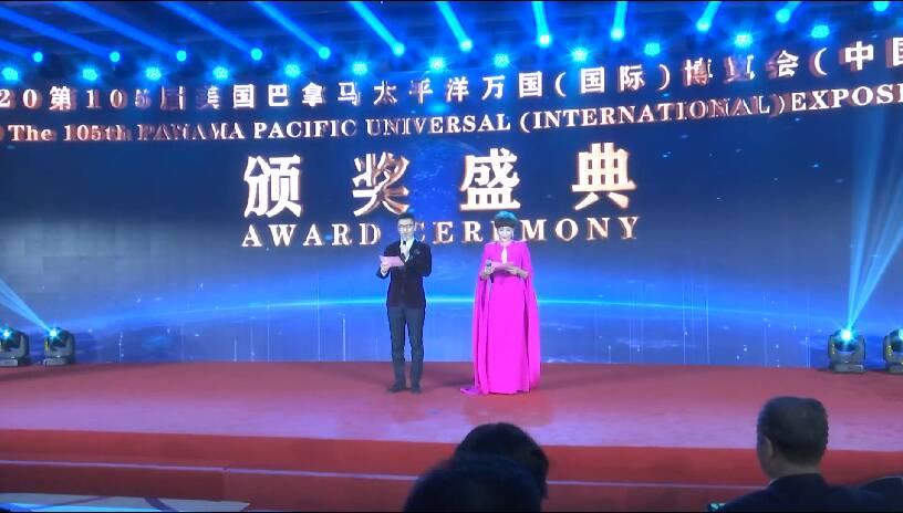 日照三奇等5家山东企业获得第105届巴拿马国际博览会金奖