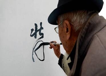 80秒|菏泽成武89岁老人笔走龙蛇 墙面书法描绘新生活