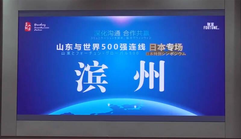 """33秒丨""""山东与世界500强连线""""日本专场活动举行 滨州一项目参与签约"""