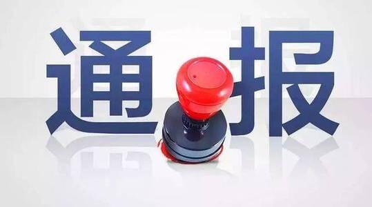 济宁市通报4起纪律作风整顿期间查处的典型问题