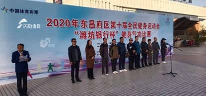 聊城东昌府区第十届全民健身运动会健身气功比赛成功举办