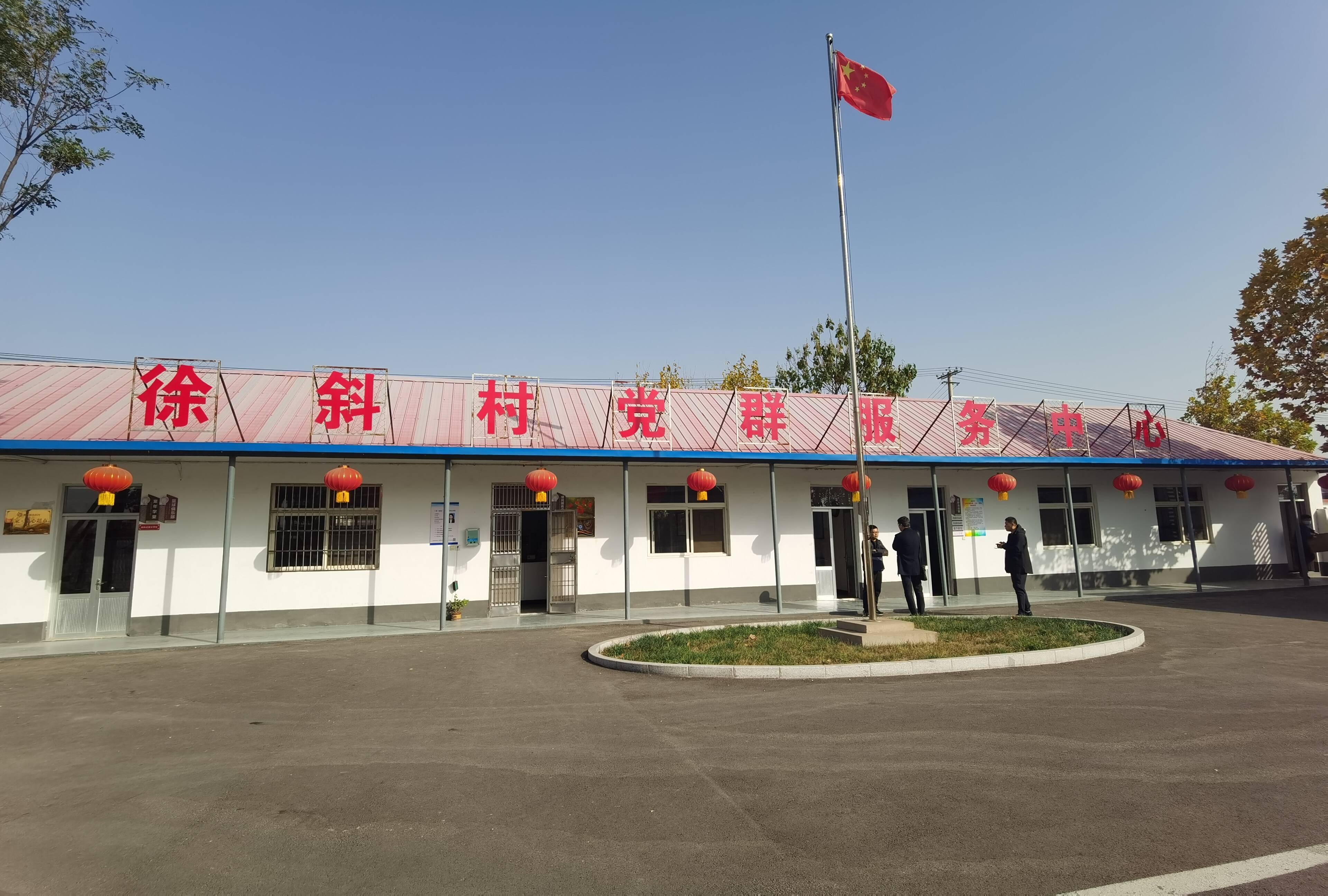 党建加网格 淄博桓台徐斜村探索农村社会治理新路径