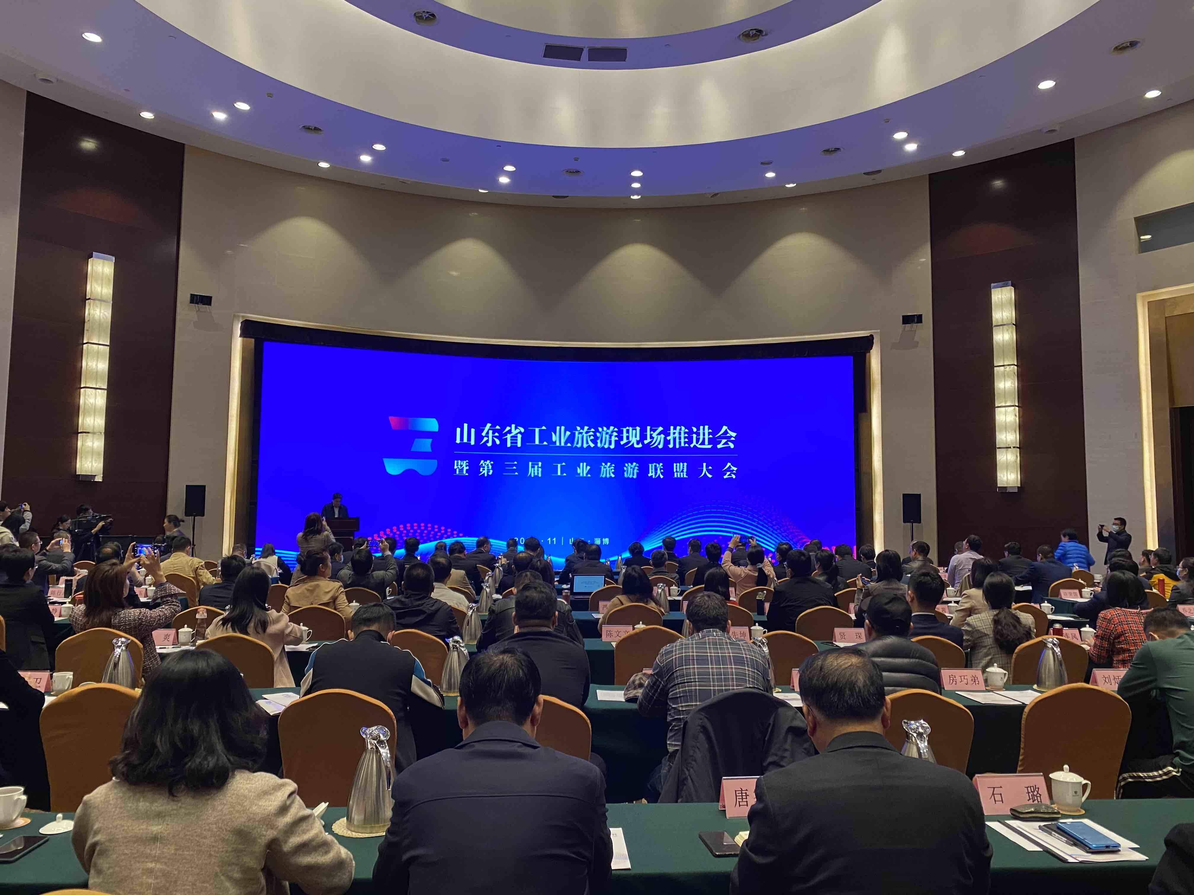 山东省工业旅游现场推进会暨第三届工业旅游联盟大会在淄博举行