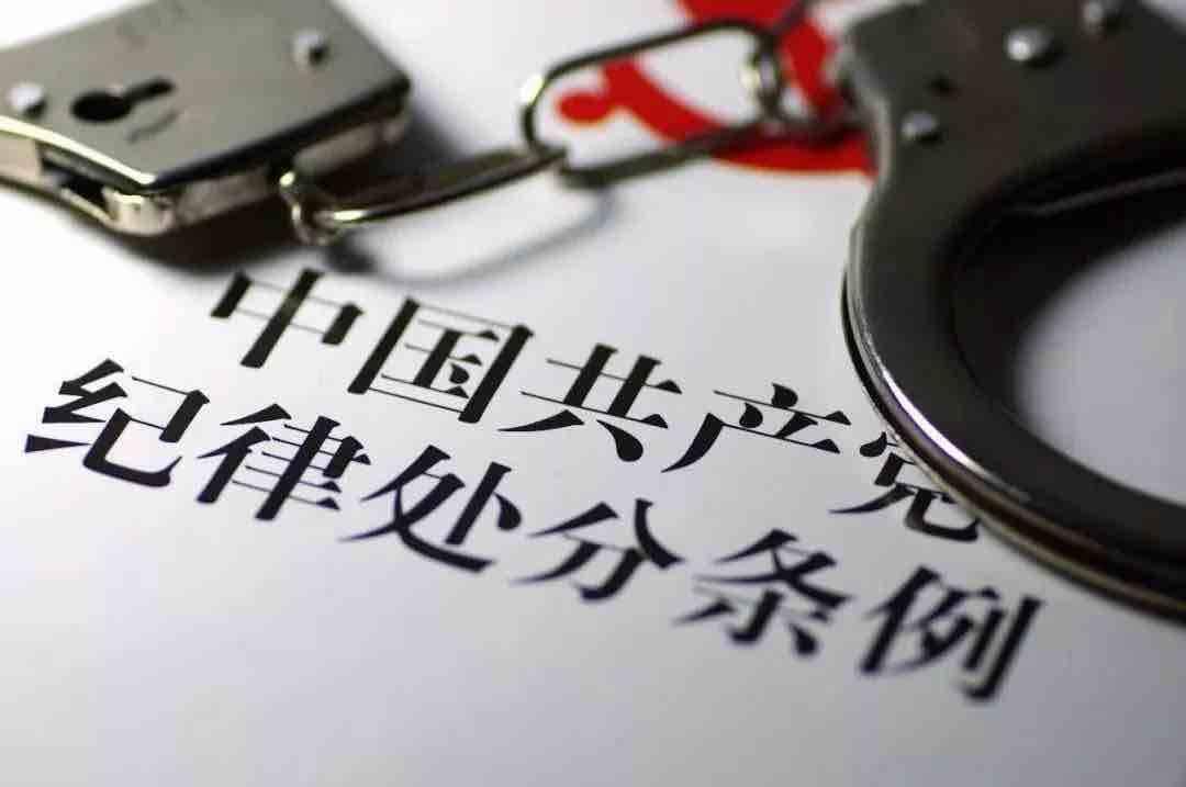 临淄区司法局党组书记、局长王立军被开除党籍和公职