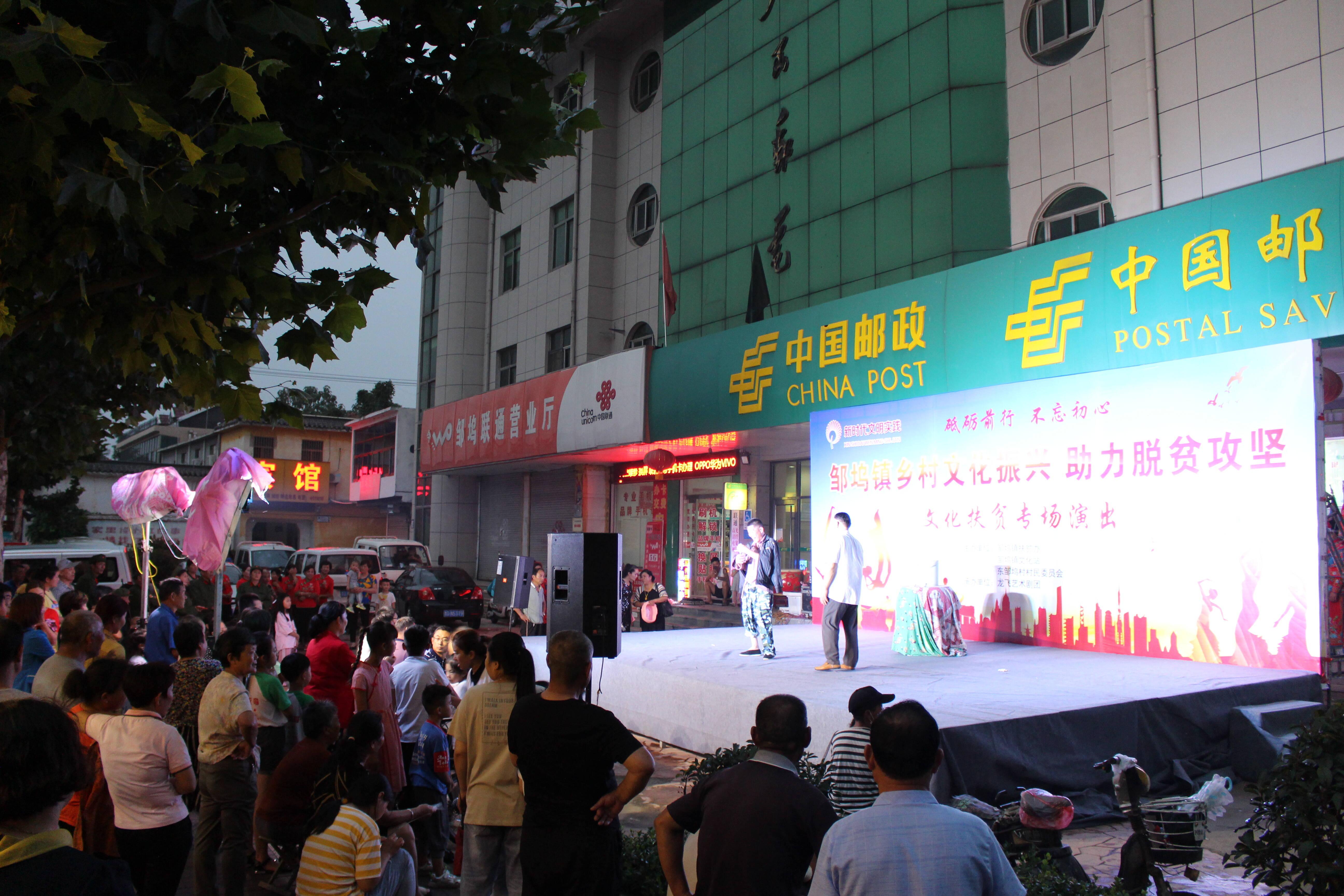 枣庄薛城区邹坞镇文化振兴助力脱贫