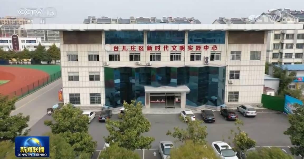 央视《新闻联播》点赞台儿庄区新时代文明实践中心和志愿服务创新经验做法