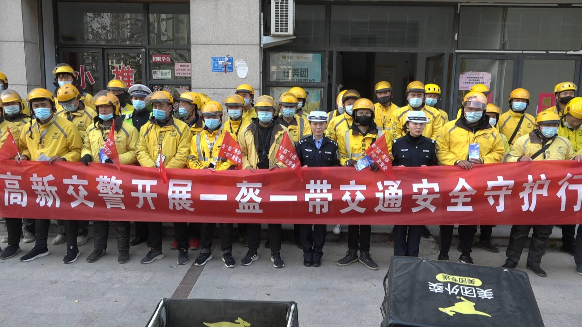 """枣庄交警""""一盔一带""""交通安全宣传走进外卖配送站"""