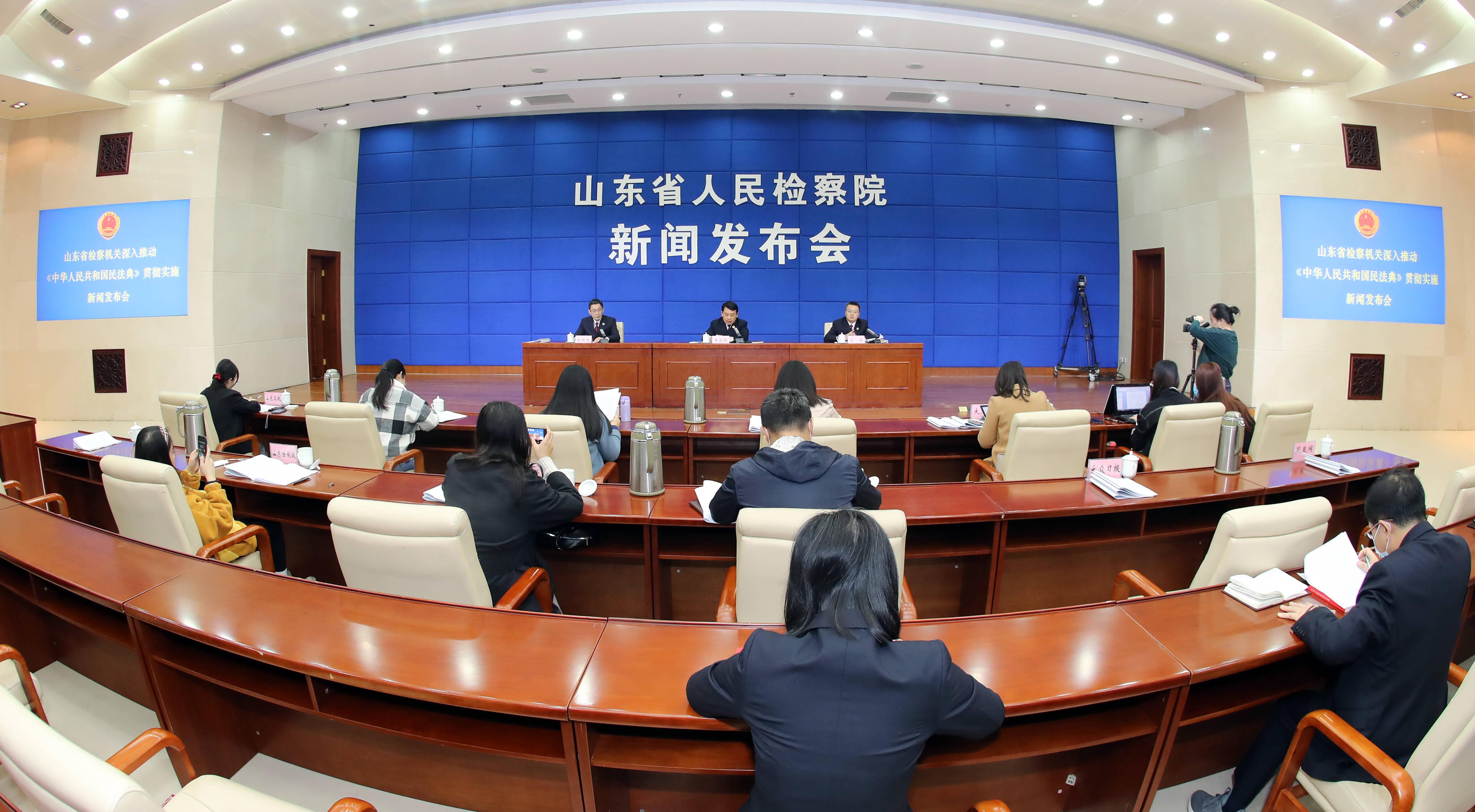 山东省检察院发布《全省检察机关关于深入推动<中华人民共和国民法典>贯彻实施的意见》