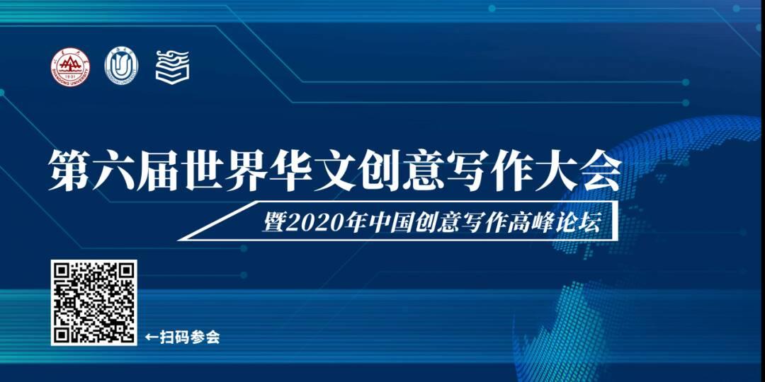 首次采用线上形式、500余家高校参会!第六届世界华文创意写作大会明天开幕