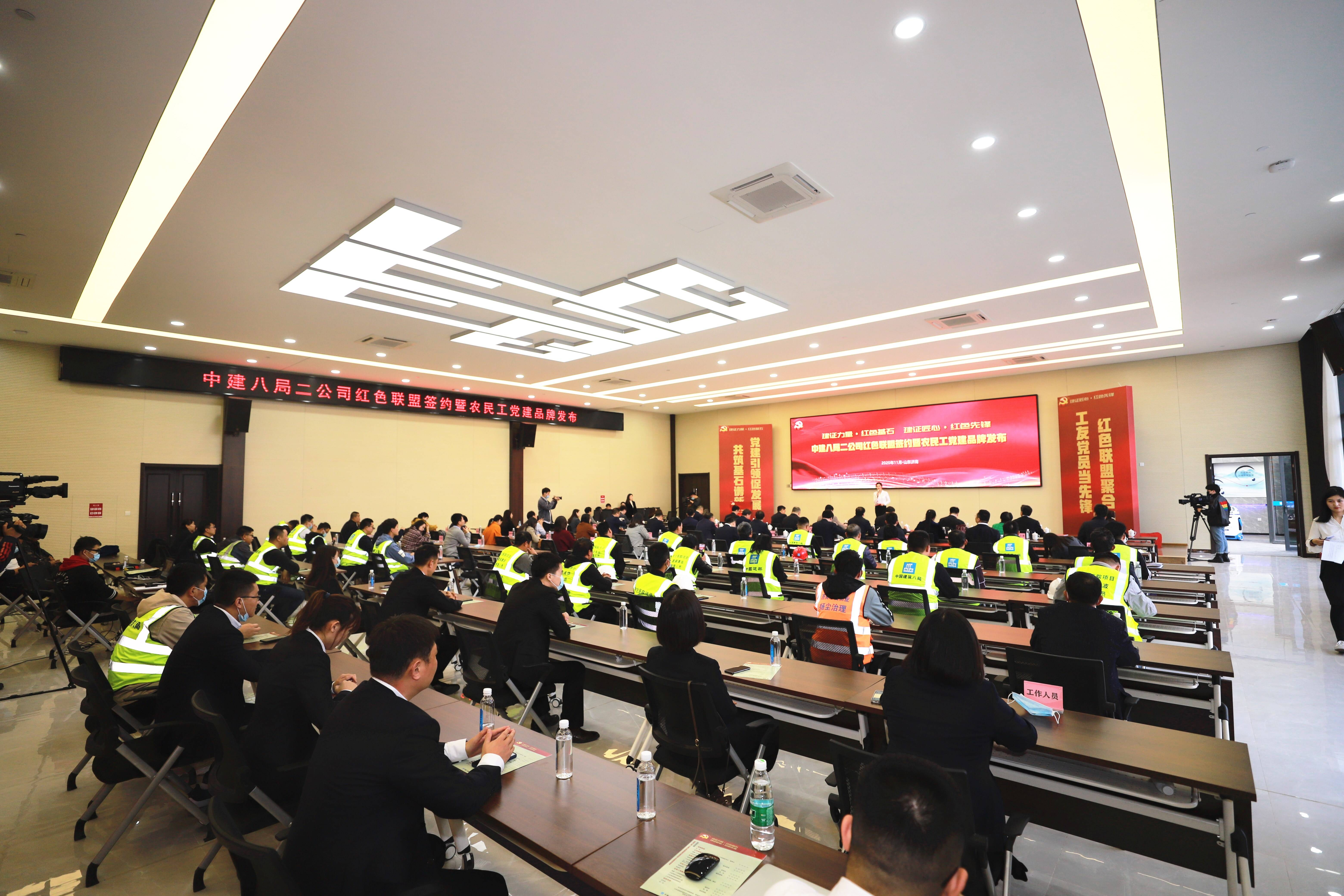 中建八局二公司举行红色联盟签约暨农民工党建品牌发布会