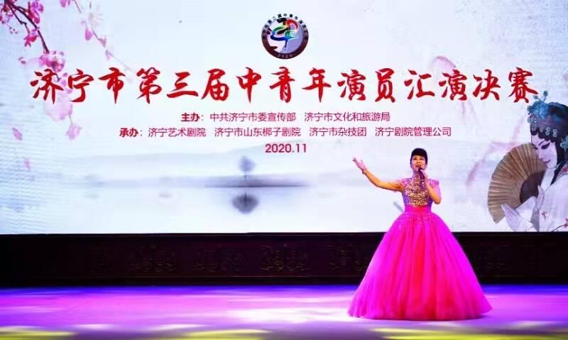 济宁市第三届中青年演员汇演决赛圆满落幕