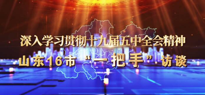 市委书记专访|枣庄市委书记李峰:以智能制造为抓手 促进创新转型高质量发展