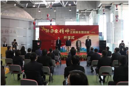 中国科学家精神主题展全国巡展山东站开幕
