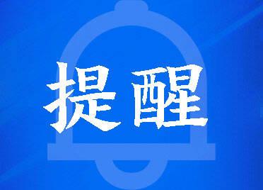 公告!滨州市惠民县部分道路禁止教练车通行