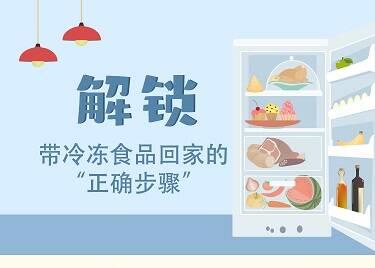 """多地进口冷冻食品外包装核检阳性,闪电get带冷冻食品回家的""""正确步骤"""""""