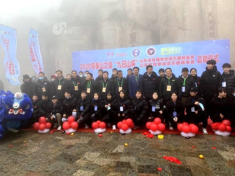 2020年泰山之巅首届山东省拳击俱乐部精英赛启动仪式在泰山岱顶举行