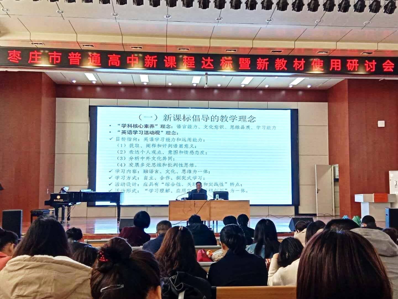 枣庄市举办全市普通高中新课堂达标暨新教材使用专题研讨