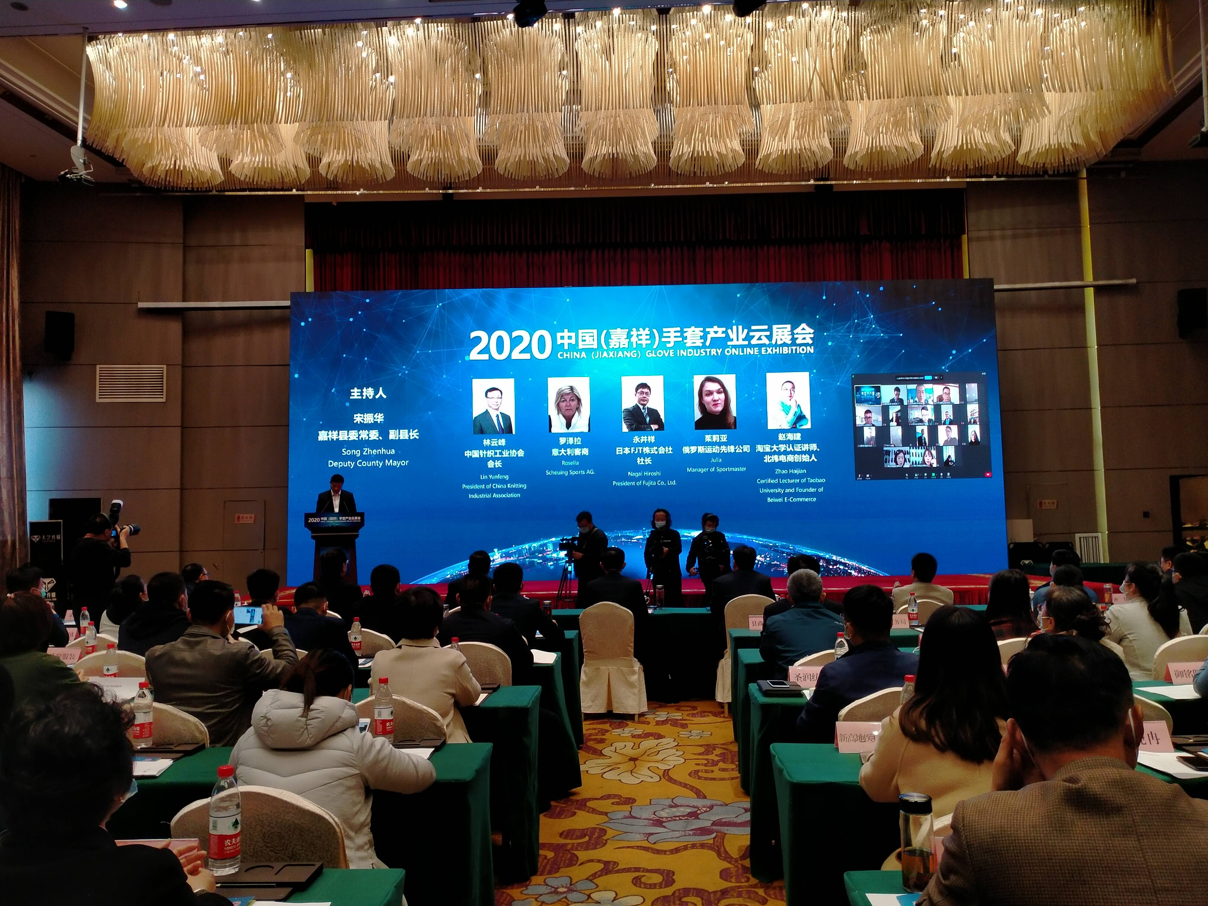 2020中国手套产业云展会在济宁嘉祥县举办