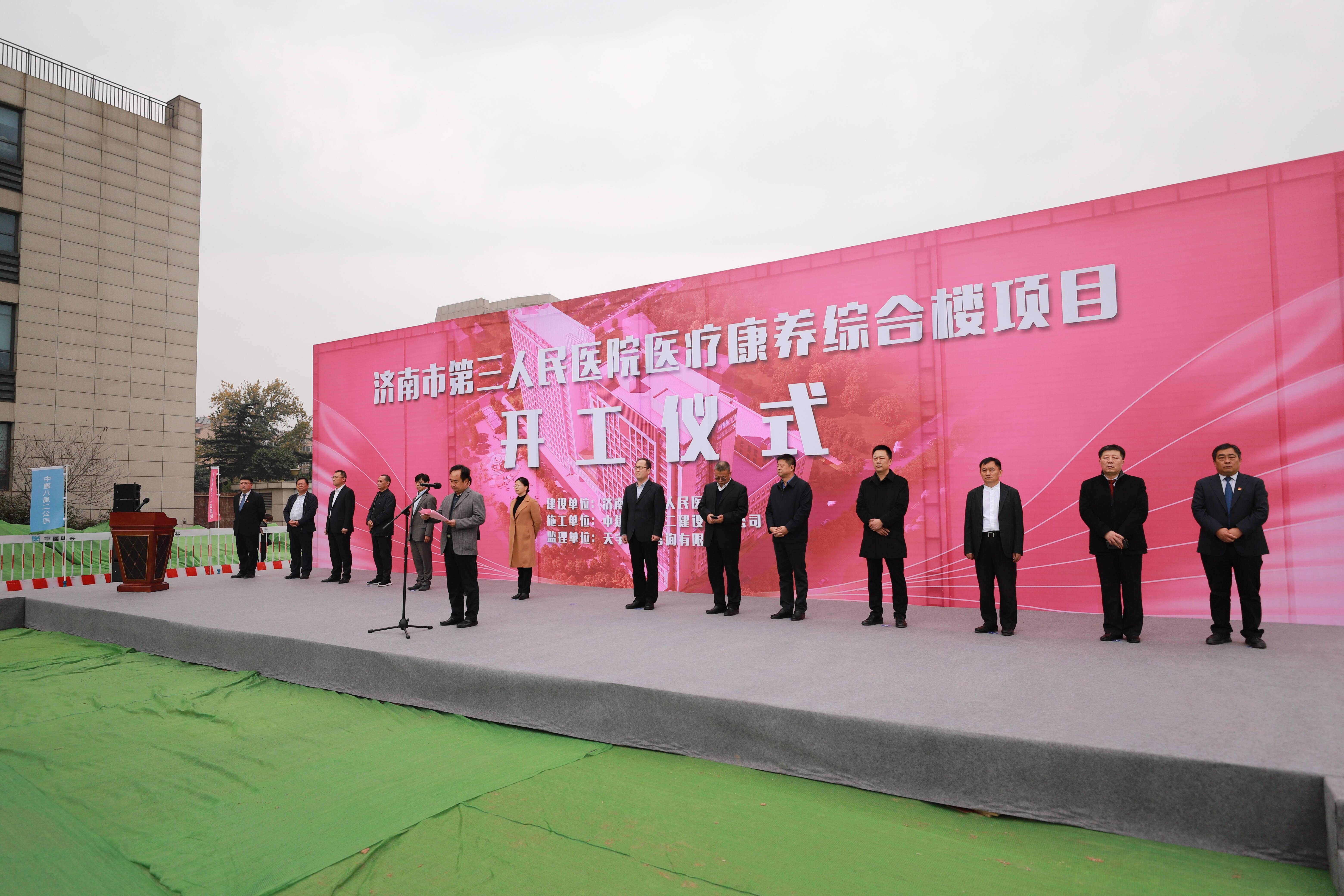 新增500张病床!中建八局二公司济南市第三人民医院医疗康养综合楼建设项目正式开工