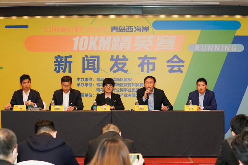 """""""公用事业杯""""2020青岛西海岸10KM精英赛将于11月22日在西海岸新区鸣枪开跑"""
