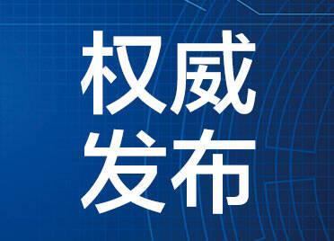 济宁任城区新冠肺炎疫情处置工作领导小组(指挥部)发布通告