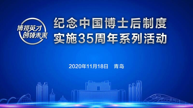 纪念中国博士后制度实施35周年系列活动在青岛举办