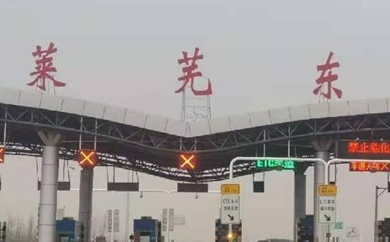 司机注意!京沪高速莱芜东收费站启用