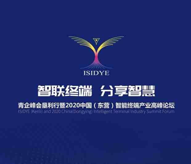 青企峰会垦利行活动促成合作项目12个