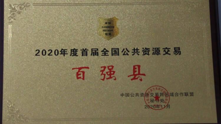 """滨州阳信县获得首届""""全国公共资源交易百强县""""称号"""