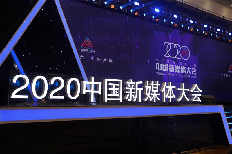 """2020中国新媒体大会在长沙开幕,行业""""大咖""""将作主题演讲"""