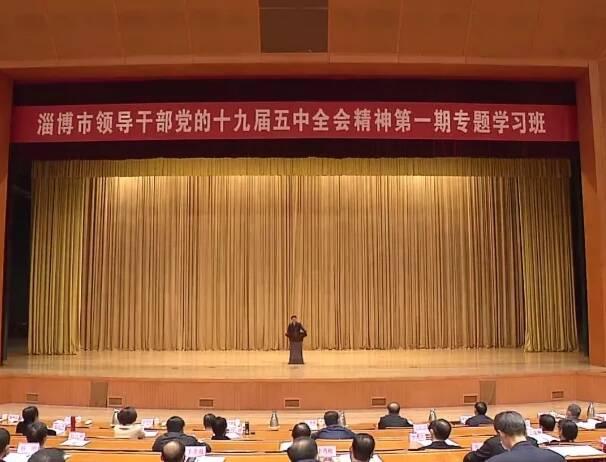 市领导干部党的十九届五中全会精神专题学习班举行