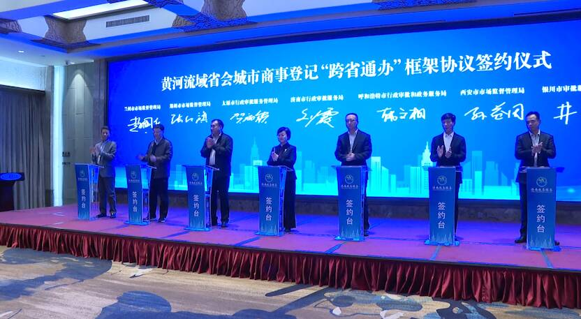 """打破地域限制!济南与沿黄6个省会城市成立审批服务联盟 正式进入""""跨省通办""""新模式"""