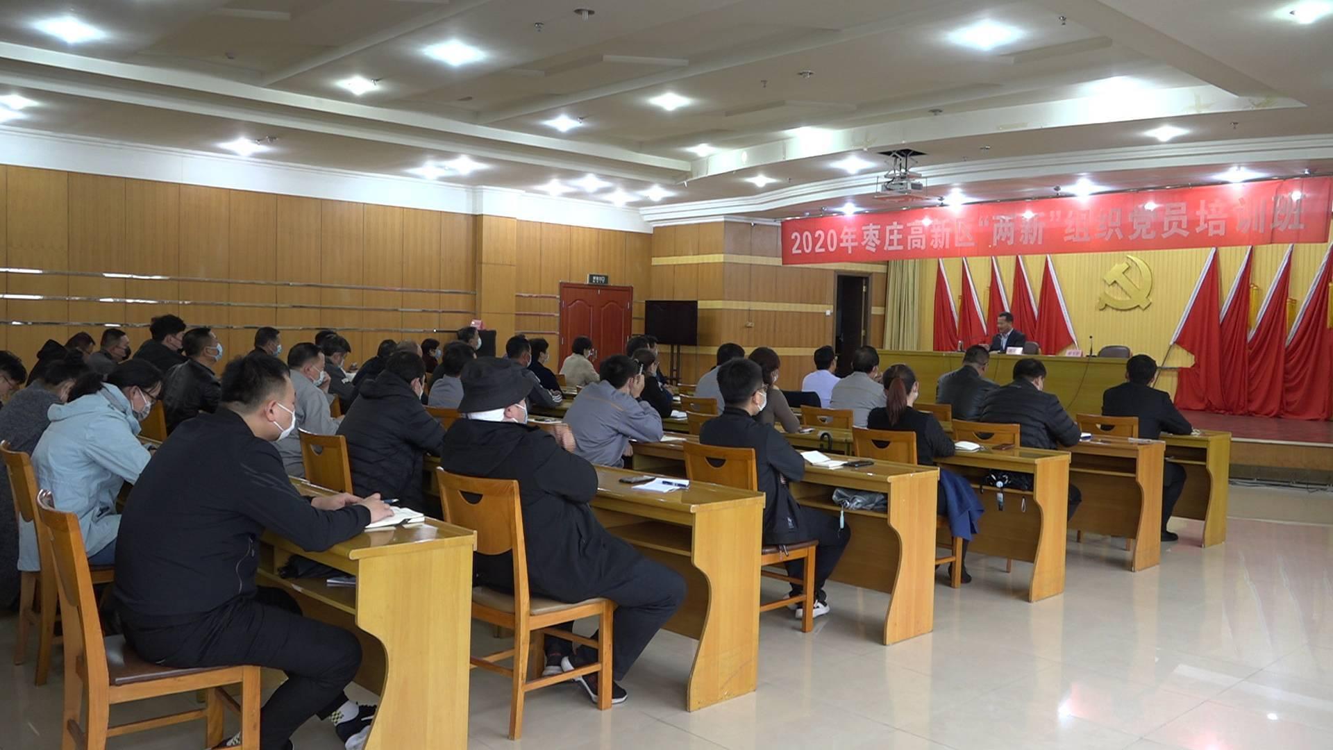 """枣庄高新区百余名""""两新""""组织支部书记和党员参加学习培训"""