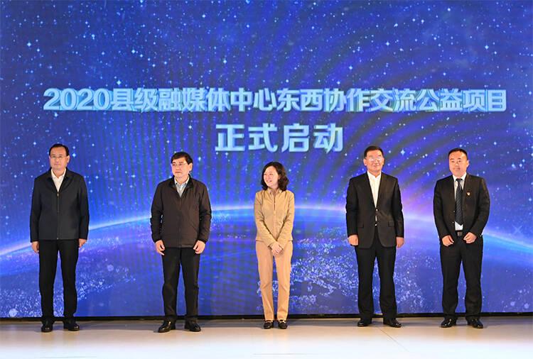 32秒|山东这家区县融媒体中心在2020中国新媒体大会作经验分享