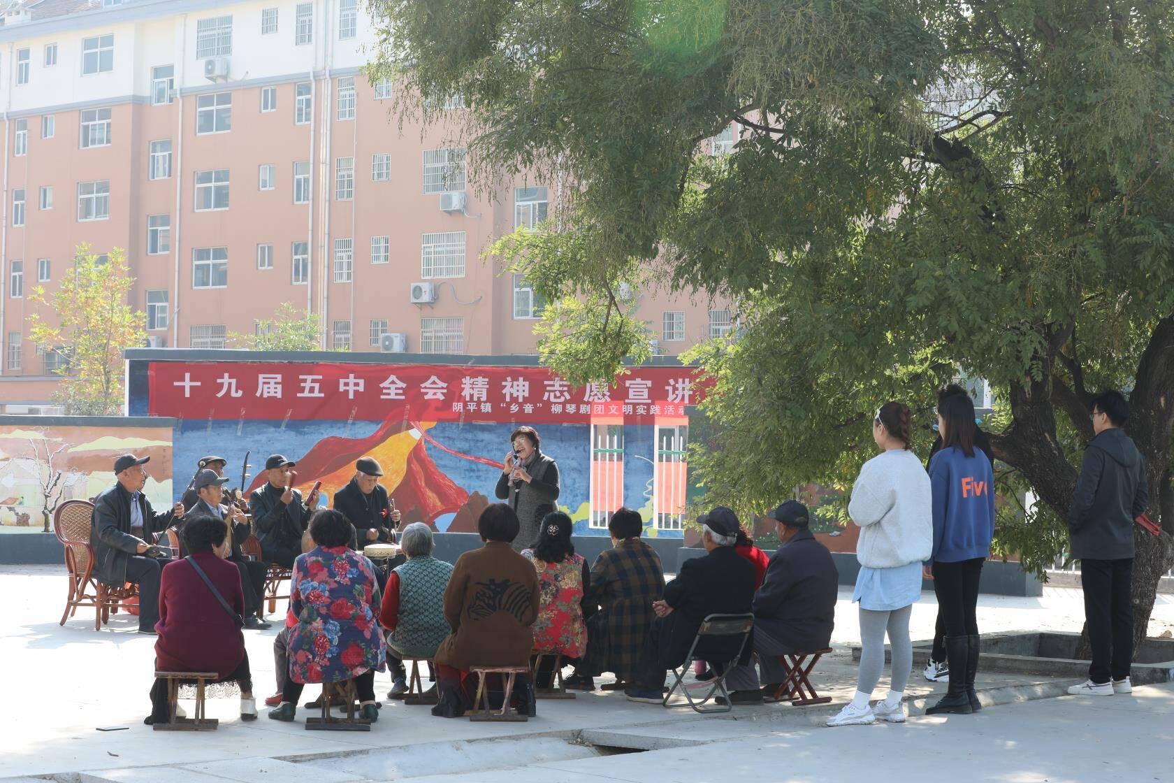 """""""乡音""""常在,全会入心!枣庄峄城阴平镇柳琴剧团宣讲十九届五中全会精神"""