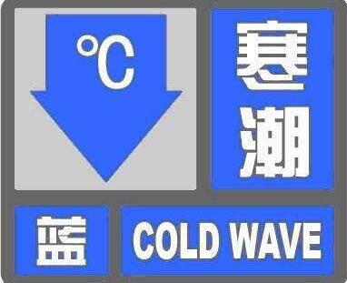 海丽气象吧|临沂气象台继续发布寒潮蓝色预警 今明两天气温将明显下降