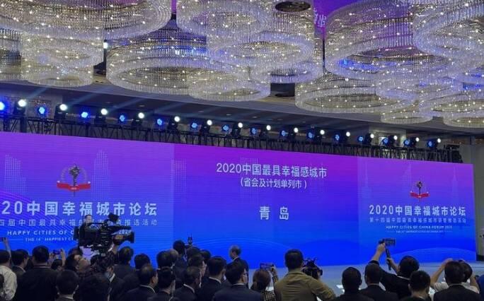 """青岛获评""""2020中国最具幸福感城市"""",一分钟带你感受幸福青岛"""