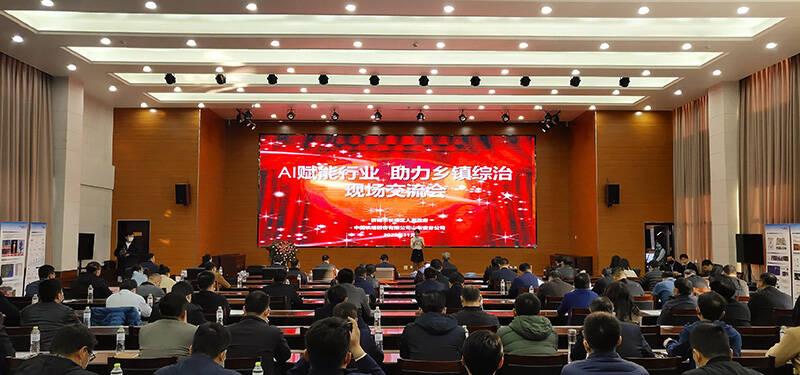 """AI+铁塔""赋能乡镇智慧综治 可服务交通、水利等22个行业"