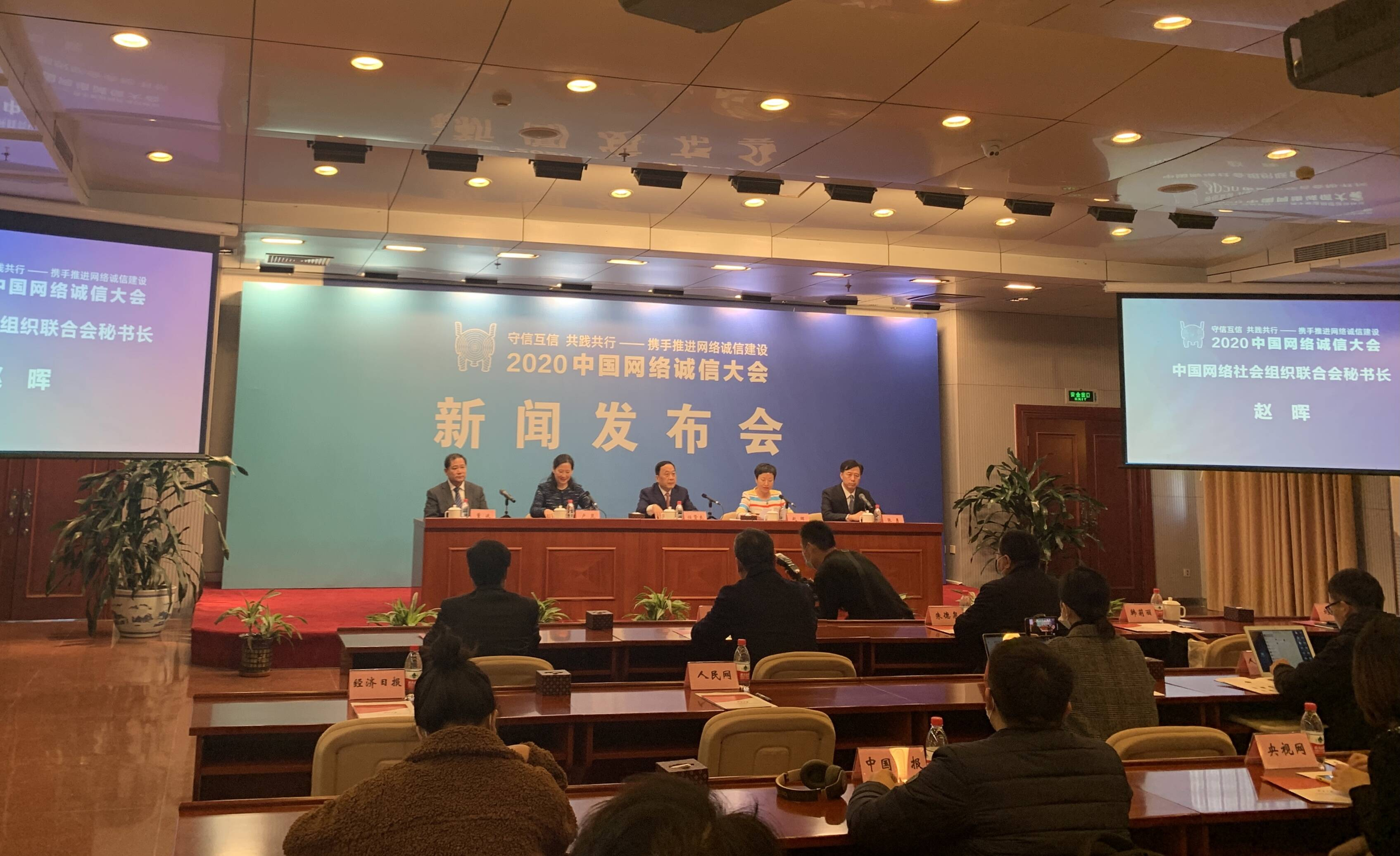 定了!2020中国网络诚信大会将于12月7日在山东曲阜举办