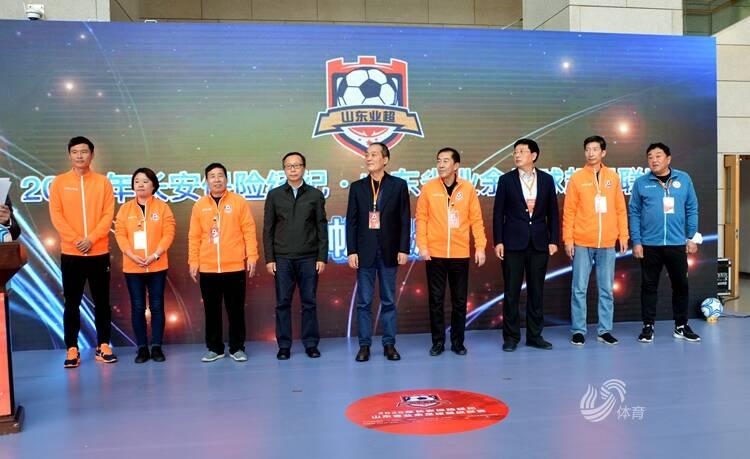 为梦而来!2020年山东省业余足球超级联赛发布会圆满举行