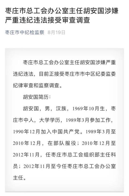 正风肃纪 | 枣庄市总工会原办公室主任胡安国,被提起公诉!