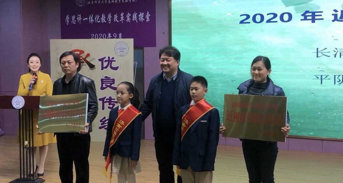 2020年济南市儿童青少年近视防控宣传活动正式启动
