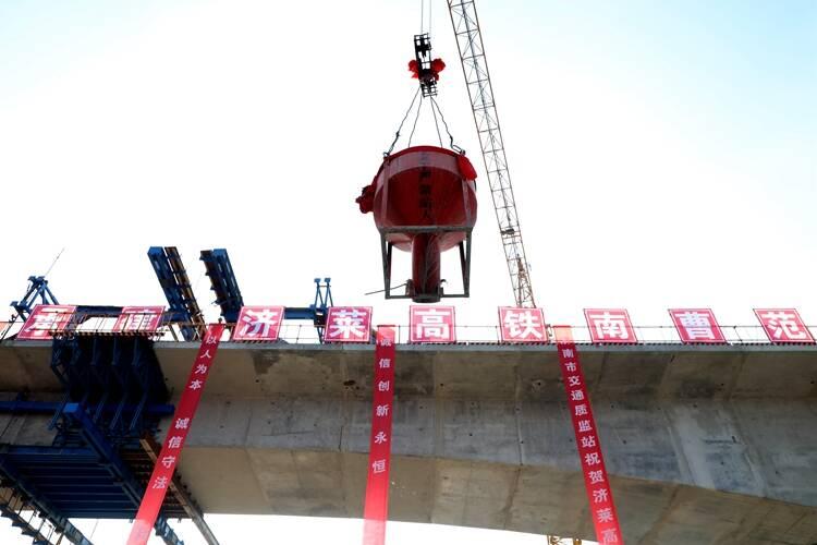 通车更近一步!济莱高铁桥梁工程完成近半 首联悬灌连续梁顺利合龙